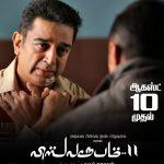 Vishwaroopam 2, Movie Posters,Kamal Haasan, Pooja Kumar, villian