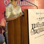 Pariyerum Perumal, press meet, actress, event, mic