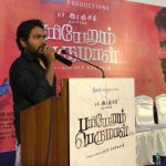Pariyerum Perumal, press meet, pa ranjith, director