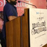 Pariyerum Perumal, press meet, santhosh narayanan, latest