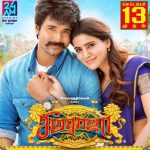 Seema Raja, Official Posters, Sivakarthikeyan, samantha, lovers