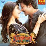 Seema Raja, Official Posters, Sivakarthikeyan, samantha romance