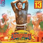Seema Raja, Official Posters, Sivakarthikeyan,  village