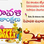2018, Diwali wishes telugu, quotes, greeting, best, happy diwali, hd