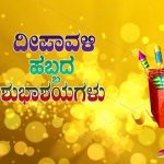 2018 diwali wishes, greetings, kannada, divali