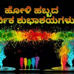 2018 diwali wishes, kannada, colourful, exclusive