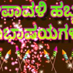 2018 diwali wishes, kannada, hd, greetings, quotes