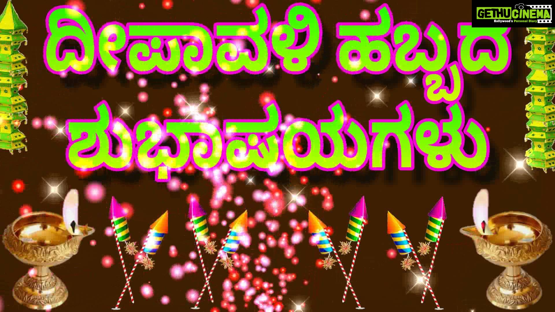 50 Happy Diwali 2018 Images Wishes Greetings And Quotes In Kannada