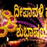 2018 diwali wishes, kannada, kannda language