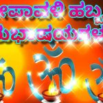 2018 diwali wishes, kannda, greetings, quotes