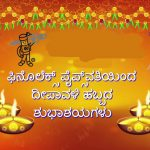 2018 diwali wishes, yelloew, lamp, greetings