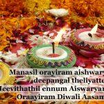 Best Diwali Wishes Malayalam, candle light, hd
