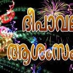 Best Diwali Wishes Malayalam, colourful crackers