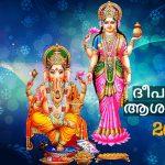 Best Diwali Wishes Malayalam, god, vinayagar, saraswathi