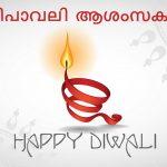 Best Diwali Wishes Malayalam,  happy deepavali malayalam