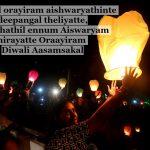 Best Diwali Wishes Malayalam, hd wallpaper