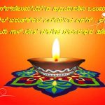 Best diwali wishes kannada, greetings