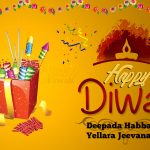 Best diwali wishes kannada, greetings, quotes, hd, best