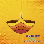Best diwali wishes kannada, lamp, greetings