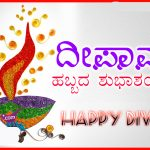 Best diwali wishes kannada, light, lamp, hd, greetings