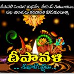 Best diwali wishes telugu, divali, greetings, quotes