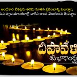 Best diwali wishes telugu, greetings quotes, light