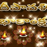 Best diwali wishes telugu, latest, 2018 wishes