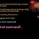 Best diwali wishes telugu, quotes, greetings
