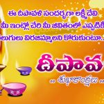 Best diwali wishes telugu, quotes, lamp, greetings