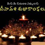Best diwali wishes telugu, wallpaper, hd, 2018 wishes