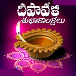 Best diwali wishes telugu, wishes, 2018 deepavali wishes