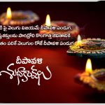 Best diwali wishes telugu, words, telugu, tollywood