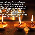 Deepavali Aashamsagal 2018, advance wishes