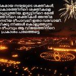 Deepavali Aashamsagal 2018, happy