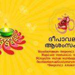 Deepavali Aashamsagal 2018, hdr, hd