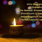 Deepavali Aashamsagal 2018, mollywood, greetings