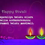 Deepavali Aashamsagal 2018, simple wishes, lamp