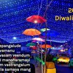 Deepavali Aashamsagal 2018, top, famous