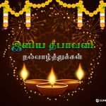 Deepavali wishes tamil