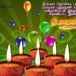 Deepavali  wishes tamil, family wishes, happy diwali