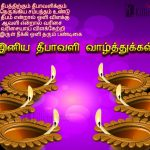 Deepavali  wishes tamil, function, quotes, lamp