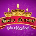 Deepavali  wishes tamil, greeting, happy diwali