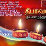Deepavali  wishes tamil, greetings, quotes, hd