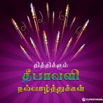 Deepavali  wishes tamil, happy diwali, pattasu