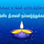 Deepavali  wishes tamil, quotes, lamp, happy diwali