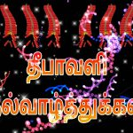 Deepavali  wishes tamil, wallpaper, cards, greetings