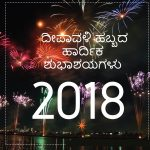 Diwali Wishes Kannada, 2018, best wishes, hd