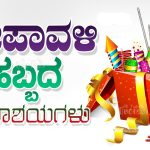 Diwali Wishes Kannada, 2018, wishes, greetings
