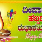 Diwali Wishes Kannada, cover pis, large size, hd