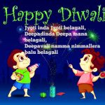 Diwali Wishes Kannada, family, friends,  greetings, quotes